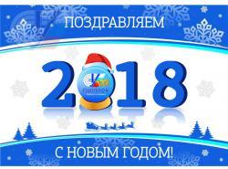 Ректор РГУФКСМиТ Тамара Михайлова: С Новым годом и Рождеством!