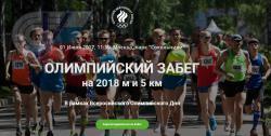 Участники Бегового клуба РГУФКСМиТ пробегут Олимпийский забег в Сокольниках