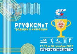 Собери команду и испытай свои силы на Кубке ректора по ГТО – 2017!