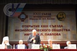 Профессор РГУФКСМиТ Наталья Захарьева представила вуз на юбилейном Съезде физиологов России
