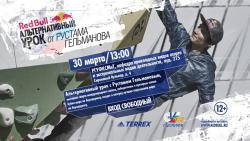 Занятие для студентов РГУФКСМиТ проведет победитель кубка мира по боулдерингу Рустам Гельманов