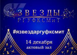 Борьба за титул «Звезды РГУФКСМиТ» уже началась. Ты готов стать лучшим?