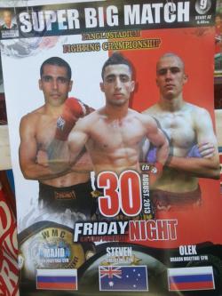 Победа студента ГЦИОЛИФК на профессиональном ринге тайского бокса!