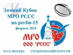 Открыта регистрация команд на Зимний Кубок МРО РССС по регби-15