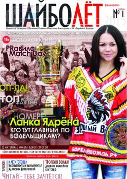 Второй выпуск электронного журнала «Шайболет» уже на верстке
