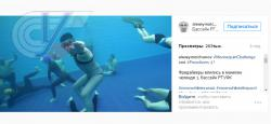 Флешмоб «Манекен челендж» в бассейне РГУФКСМиТ собрал в соцсетях более 200 тысяч просмотров