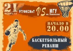 Главная битва зимы: баскетболисты РГУФКСМиТ и МГУ выяснят отношения 21 февраля на Сиреневом бульваре