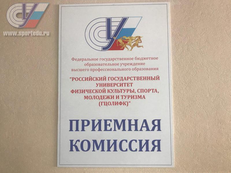 Приёмная комиссия РГУФКСМиТ  ГЦОЛИФК