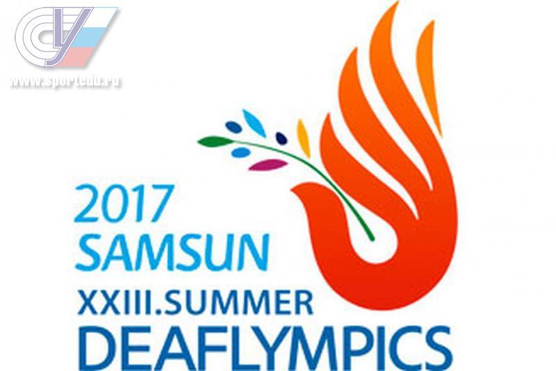 Сборная России заблаговременно заняла первое место наСурдлимпийских играх