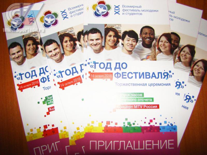 Отсчет времени доВсемирного фестиваля молодежи-2017 запустят 14октября